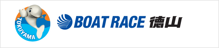 ボート リプレイ 徳山 レース