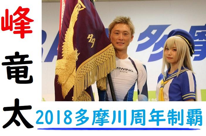 多摩川ライブスマホ