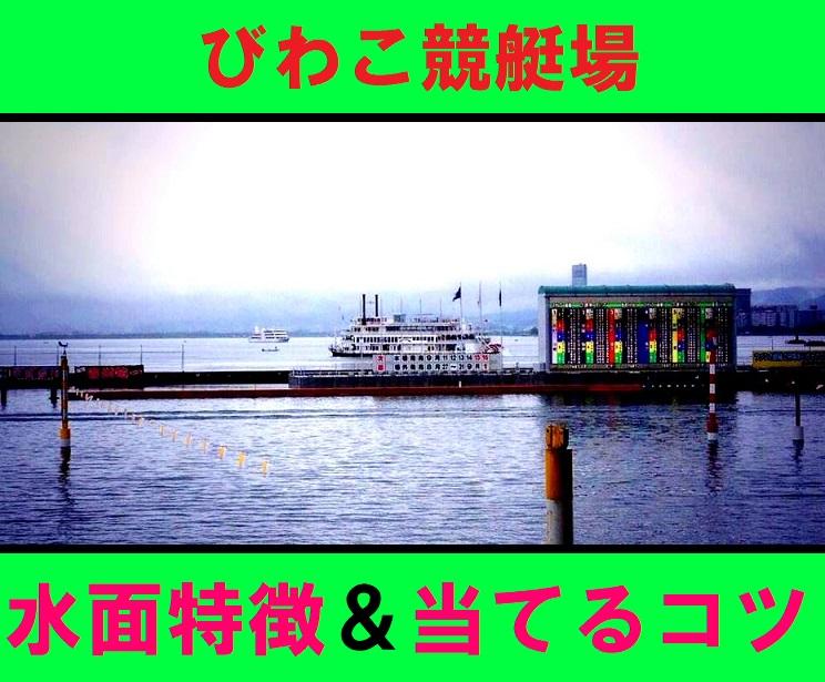 無料 琵琶湖 ライブ 競艇