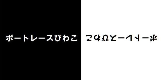 琵琶湖レースリプレイ