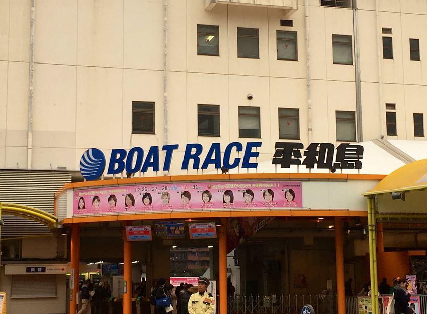 競艇 平和島 ライブ