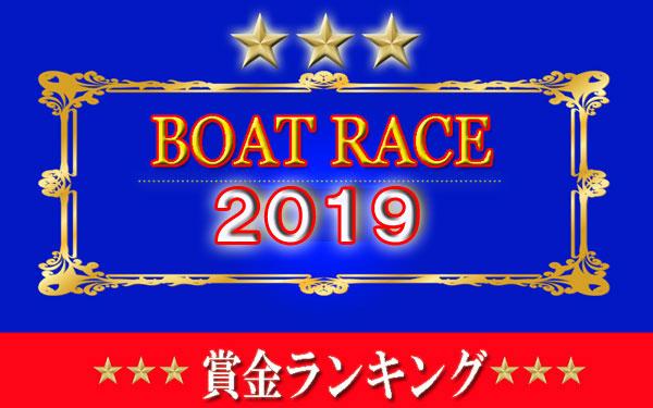賞金 ランキング ボート レース