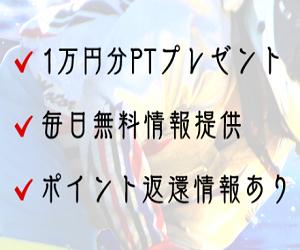 住之江 競艇 無料 ライブ