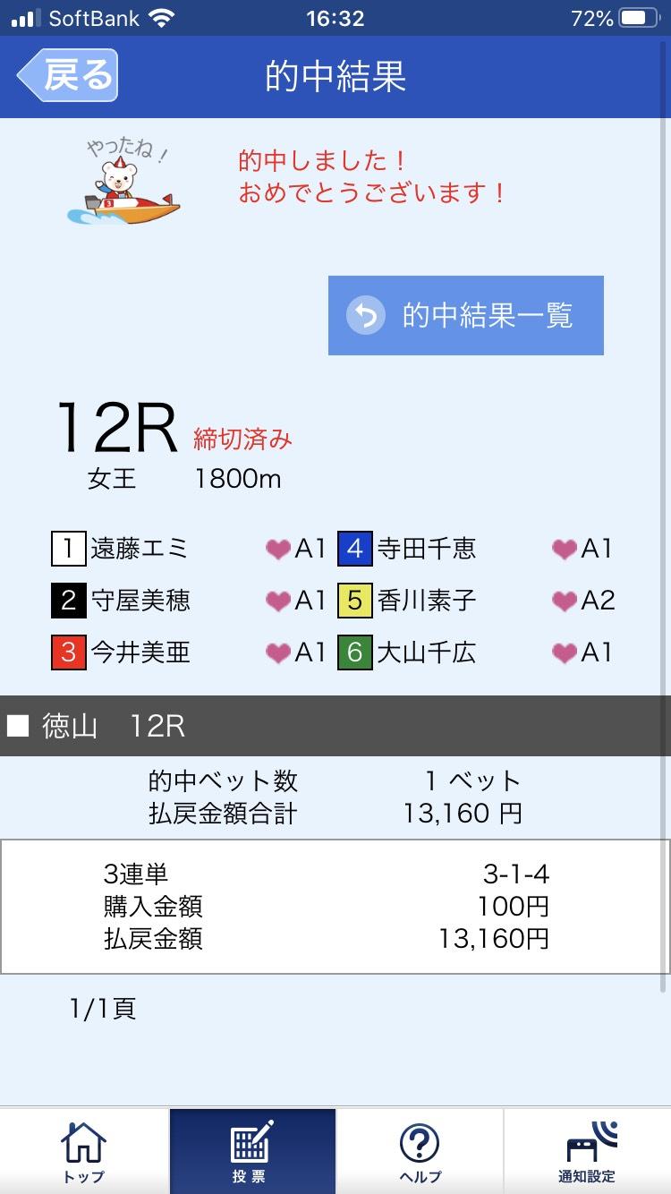 リプレイ 福岡 スマホ 競艇