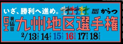 唐津 競艇ライブ