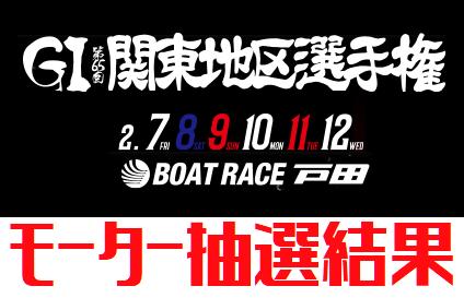 スマホ 戸田 競艇 リプレイ
